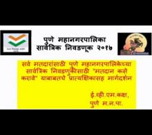 PMC Elections 2017 Voting Process using EVM